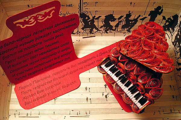 подарок учителю музыки