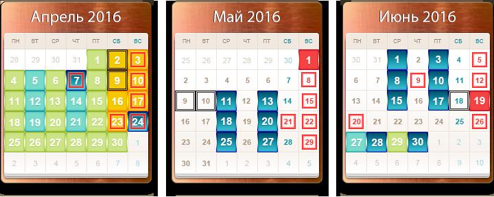 Пасхальный календарь 2016
