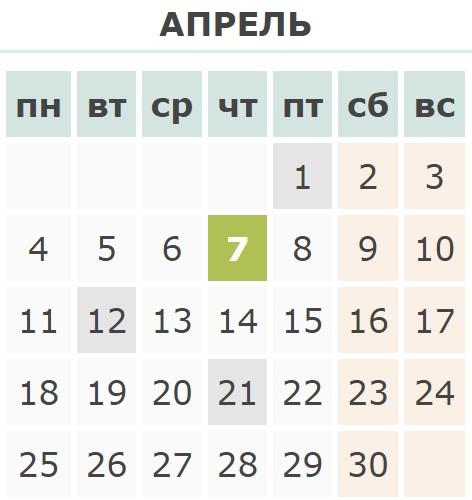 календарь апрель 2016