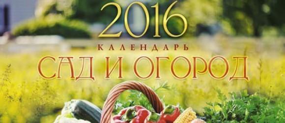 календарь огородника 2016