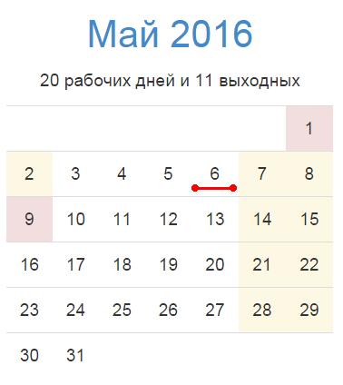 календарь на май 2016 распечатать