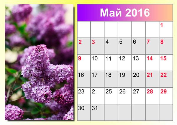 календарь май 2016 распечатать