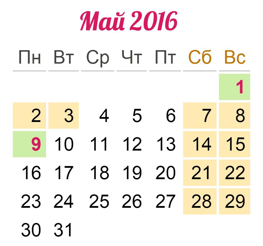 Календарь праздники на январь 2015