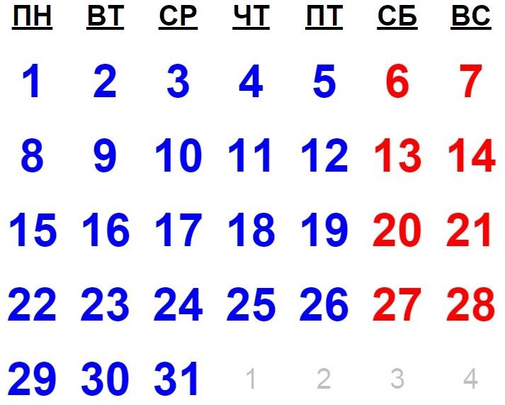 большой календарь август 2016