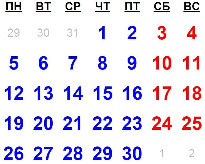 большой календарь сентябрь 2016
