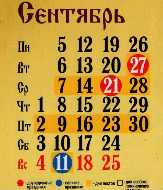 православный календарь сентябрь 2016