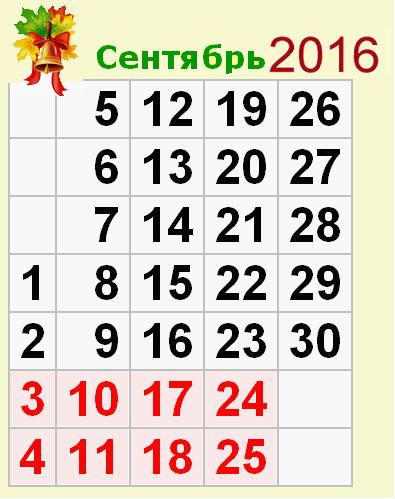 календарь сентябрь 2016 для школьника
