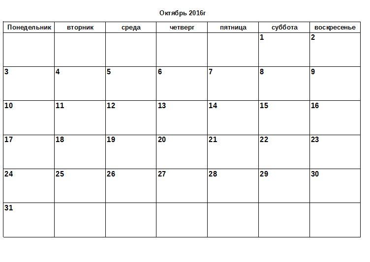 календарь октябрь 2016 год