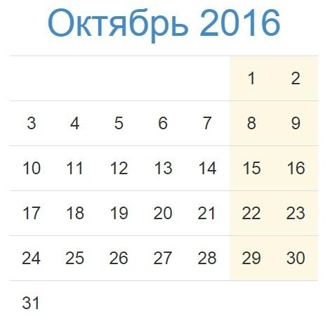 календарь октябрь 2016