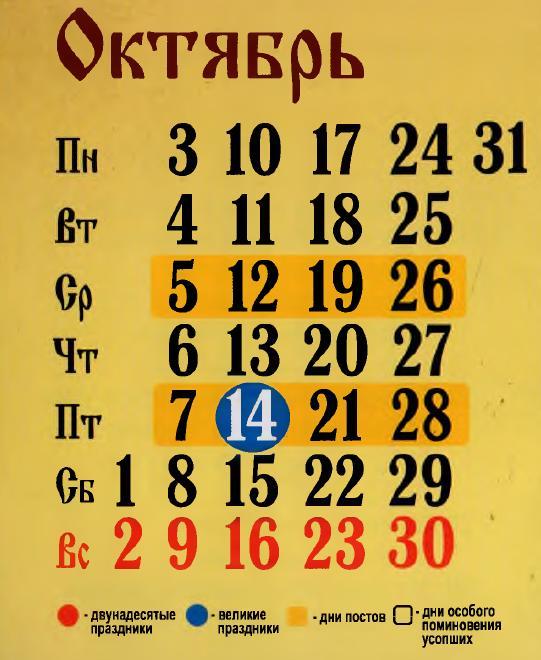 православный календарь на октябрь 2016