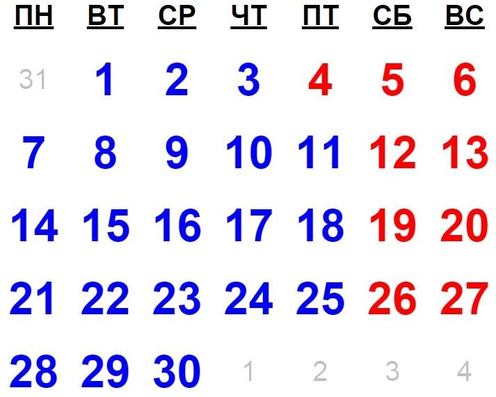 большой календарь ноябрь 2016