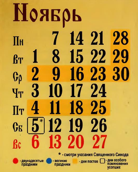 православный календарь ноябрь 2016