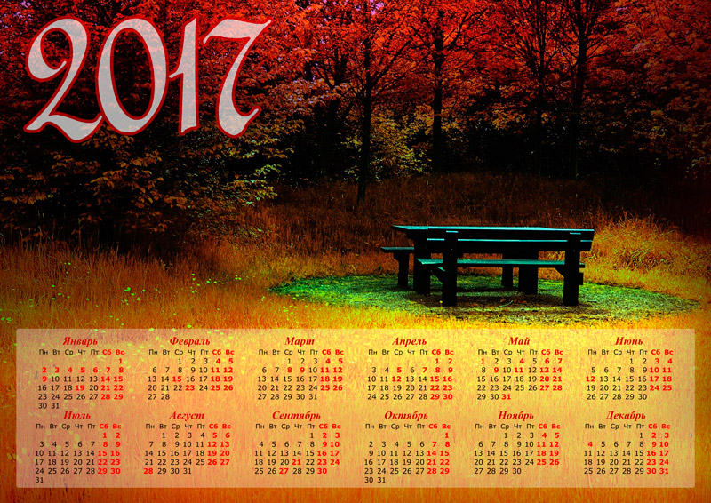 23 июля какой день по лунному календарю