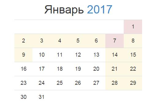 Большие детские календарь
