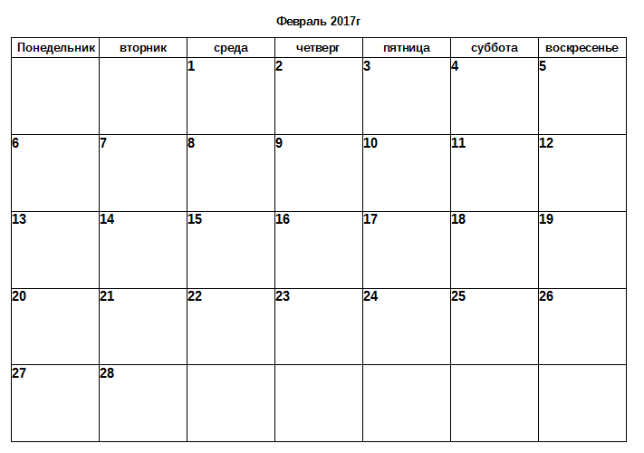Благоприятные дни лунного календаря в ноябре