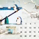 Распечатайте календарь на февраль 2017 года!