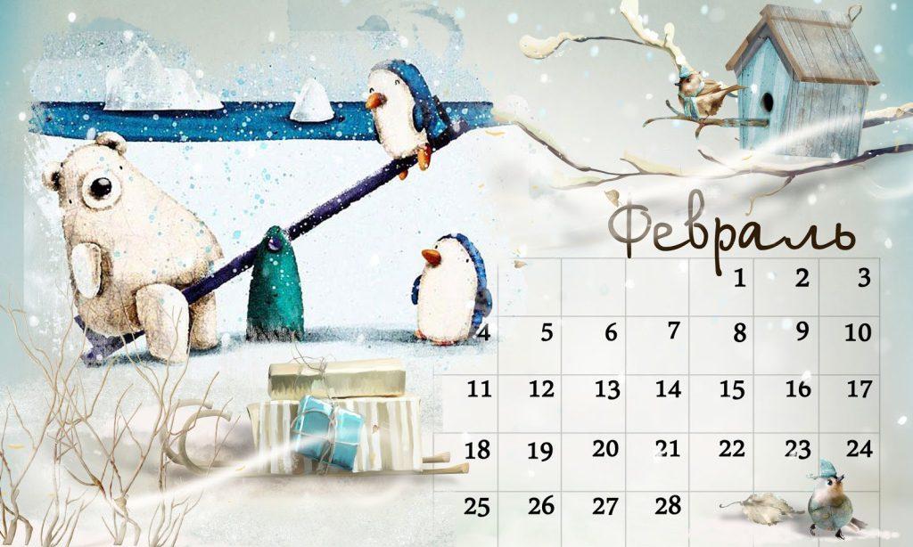 Новый год наступит в феврале